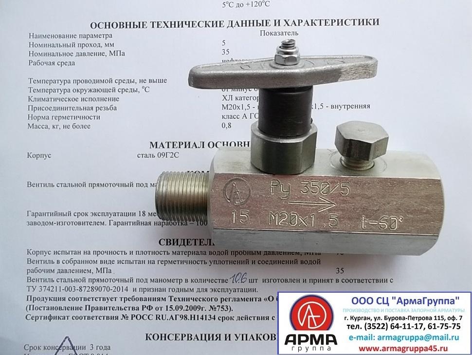 Клапан стальной прямоточный под манометр, К 1/2-В M20X1,5-B (М)